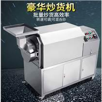 帶定溫恒溫功能的不銹鋼炒貨機就選旭朗牌