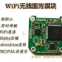 工业红外相机无线图传模块 CVBS转WIFI 无人机