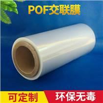 定制生产环保POF收缩膜 化妆品香水专用POF对折交