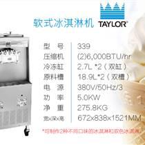 西安泰爾勒冰淇淋機/進口冰淇淋機