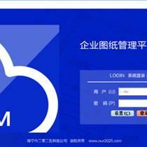 彩虹文档管理软件EDM管理系统