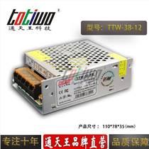 通天王12V38W 3.17A集中供電LED監控開關
