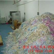 重庆资料保密销毁/专业销毁企业文件/销毁流程安全