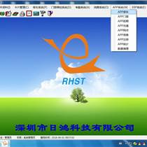 供應日鴻RH101智慧云停車、云消費、云門控、云短信