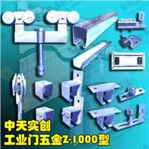 供应重型吊轮吊轨Z-1000型机库平移门滑轮滑轨承重