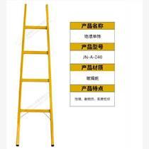 撫順電力維修專用安全絕緣單梯