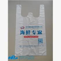 北京定做手提購物塑料袋廠家