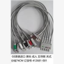 GE原裝進口五導聯夾式分線74cm美標訂貨號4126