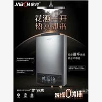 广东家邦厨卫电器厂家供应厨房电器燃气热水器厂价代理直