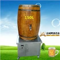 啤酒设备150升小型家庭自酿扎啤机精酿啤酒机发酵罐鲜