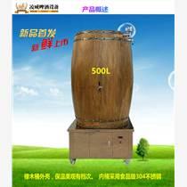 啤酒设备500升小型家庭自酿扎啤机精酿啤酒机发酵罐鲜