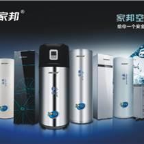 廣東家邦廚衛電器廠家供應廚房電器空氣能熱水器廠價代理