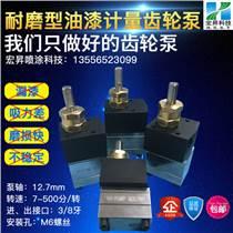 DISK靜電噴漆設備涂料齒輪泵