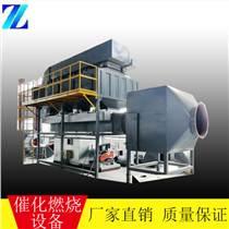 催化燃烧设备环保设备加工订做制造生产厂家