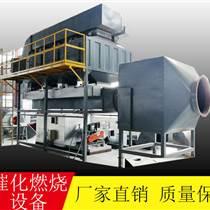 10000風量催化燃燒設備加工訂作制造生產廠家直銷多