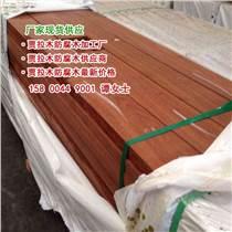 仿古建筑木材紅木賈拉木 賈拉木地板木棧道 戶外賈拉木