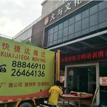 搬家选择深圳快捷达搬家公司有优惠
