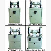 上海砂輪機廠三棱牌除塵式砂輪機
