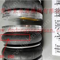 大良沖床氣囊 沖壓機氣囊 ,現貨S-450-3R緩沖