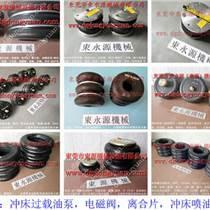 廣州平衡彈簧 YS-335-2V,現貨S-350-4