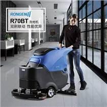 容恩R70BT双刷盘全自动洗地机