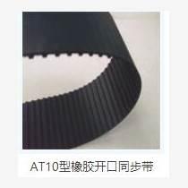 熱銷AT10橡膠開口同步帶,寧波伏龍同步帶代理價格低