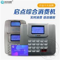 深圳飯堂售飯系統,食堂IC扣費機,南山工地飯堂刷卡機