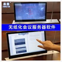 晶固无纸化会议管理软件客户端15.6寸触摸屏升降器含