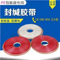 厂家直销热切袋PE袋封口胶5mm自粘胶条OPP封缄胶