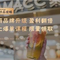 奶茶飲品創業需要注意哪些