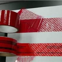 珠三角地区防伪封箱胶带供应