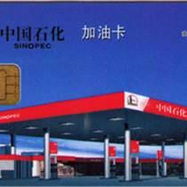 中國石化加油卡在哪批發