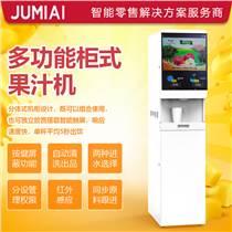大屏幕飲料機 智能果汁機