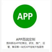 云南昆明APP開發公司,昆明APP制作公司,昆明AP