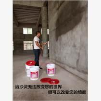 水泥墻面掉沙墻壁起沙有點嚴重-治沙靈抹灰砂漿修復液