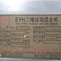 供應優質二手EYH二維運動混合機、多維運動混合機、價
