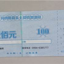 防偽抵用券印刷-多年防偽公司