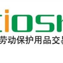 2019年第98届中国劳保会 劳保交易用品展览会