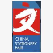 2019年中國上海辦公用品禮品展