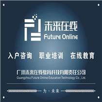 广州户口办理咨询+职业培训