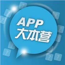 app開發,東莞app開發,東城app開發公司