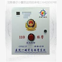 深圳供應醫院一鍵緊急報警系統
