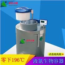 成都卓達運通不銹鋼液氮生物容器