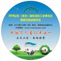 2018山東國際飼料工業博覽會