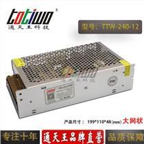 開關電源12V240W20A安防監控