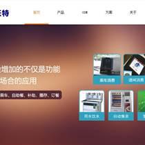 福田營銷型網站建設制作 外貿網頁 做設計心雨在線