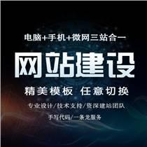 微信小程序開發、網站建設/制作 東莞專業建網站