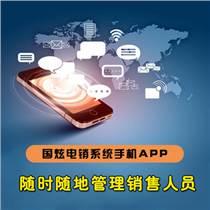 国炫智能电话销售营销管理手机APP系统软件