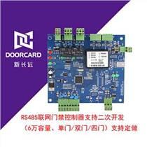 新長遠RS485門禁控制器聯網型雙門門禁控制器門禁控