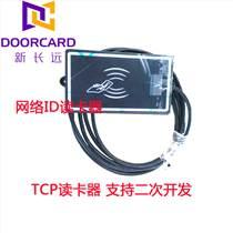 TCP讀卡器 巡邏刷卡機網口讀卡器 網絡ID讀卡器支